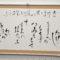 会津八一『印象』より【第42回公募書道一元會展出品作品】鎌倉市長谷の書道教室