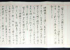 入園式の保護者代表の祝辞【筆耕・代筆】鎌倉市長谷の書道教室