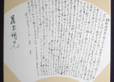 大色紙に夏目漱石の書簡を書いてみる【夏目漱石の書簡】鎌倉市長谷の書道教室