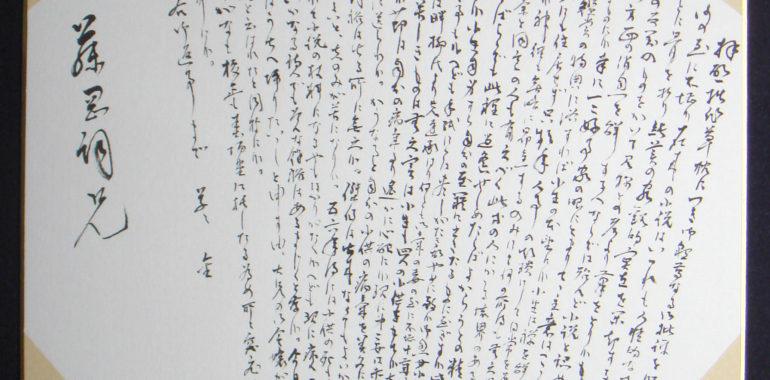 大色紙に夏目漱石の書簡を書いてみる。【夏目漱石の書簡】