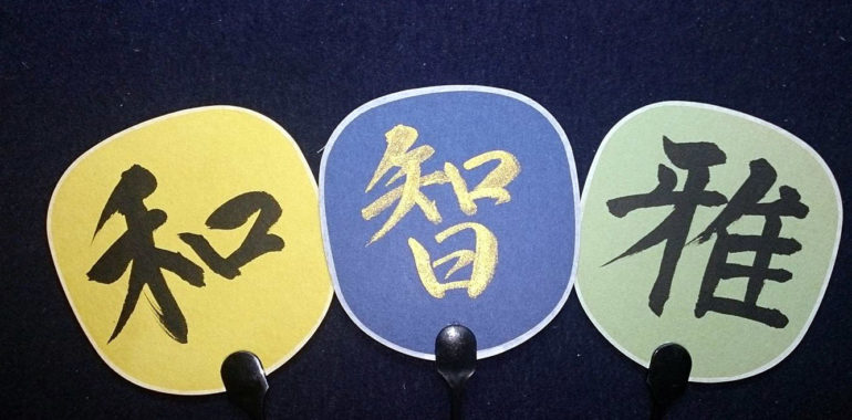嵐ファンへミニ団扇のお中元プレゼント【ミニ団扇】
