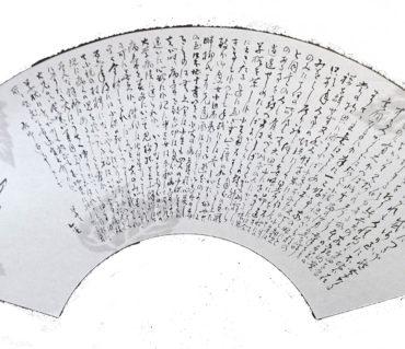扇面紙に書いた夏目漱石の書簡【夏目漱石書簡】鎌倉市長谷の書道教室