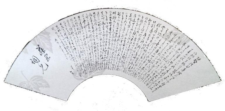 扇面紙に夏目漱石の書簡を書いてみる【夏目漱石書簡】