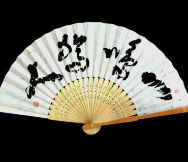 世界でたった一つだけ!オリジナル扇子【既製品扇子】鎌倉市長谷の書道教室