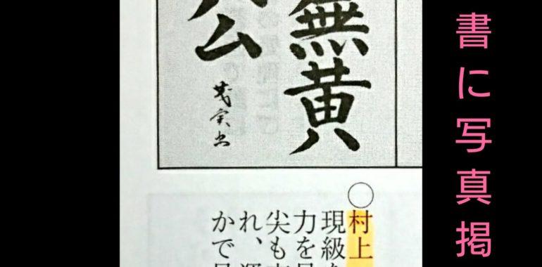 競書に生徒さんの漢字の楷書が掲載されました【鎌倉市長谷の篠原遙己書道教室】