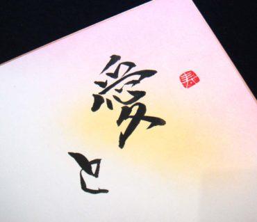 ご友人へのプレゼントに「愛と感謝」【大色紙作品】鎌倉市長谷の書道教室