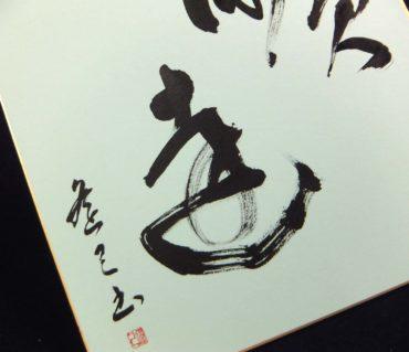 色紙作品「曠達」をプレゼントに【大色紙】鎌倉市長谷の書道教室