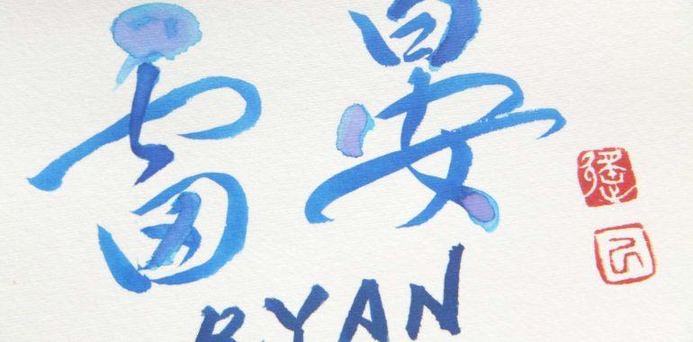 「雷晏 RYAN」 カラー筆ペンで外国の方のお名前【葉書サイズ】