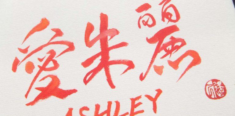「愛朱麗 ASHLEY」 カラー筆ペンで外国の方のお名前【葉書サイズ】