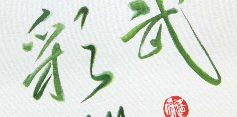 「彩武 SAM」カラー筆ペンで外国の方のお名前【葉書サイズ】