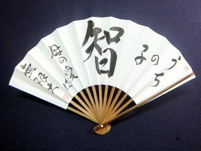 「うちの子 智・・・」嵐ファンからのオーダー扇子【仕立て扇子】