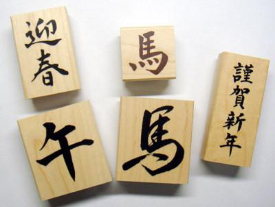 全国発売2014年ニューイヤースタンプ【干支判子】鎌倉市長谷の書道教室