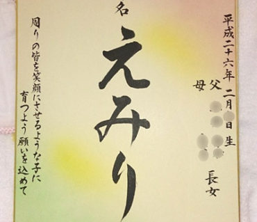 女の子へのオリジナル命名色紙【命名色紙】鎌倉市長谷の書道教室