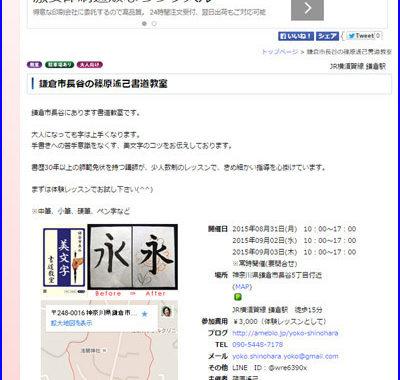 神奈川県ママのための習い事情報サイトに掲載中!【メディア掲載】