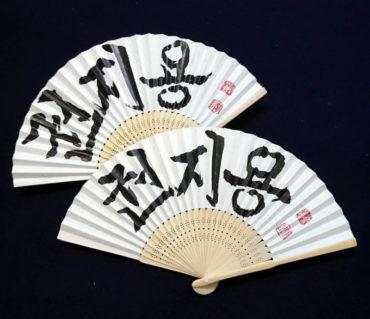 ハングル語『クォン・ジヨン』のオーダー扇子【扇子作品】