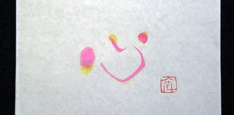 カラー筆ペンで「心」【葉書サイズ】