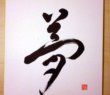 『夢』新しい門出へのプレゼントに【大色紙】鎌倉市長谷の書道教室