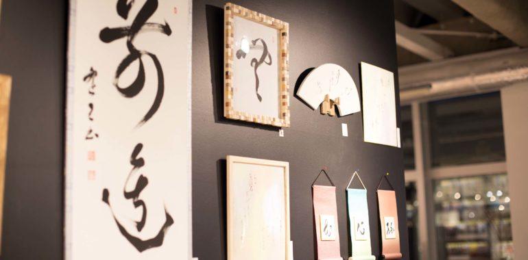 湘南Tsiteスルガ銀行d-laboで作品展示【展示会】