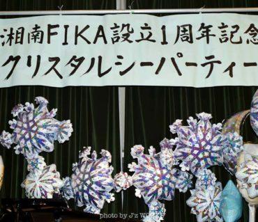 湘南FIKA設立1周年記念の横断幕を揮毫しました【題字・横断幕・バナー】鎌倉市長谷の書道教室
