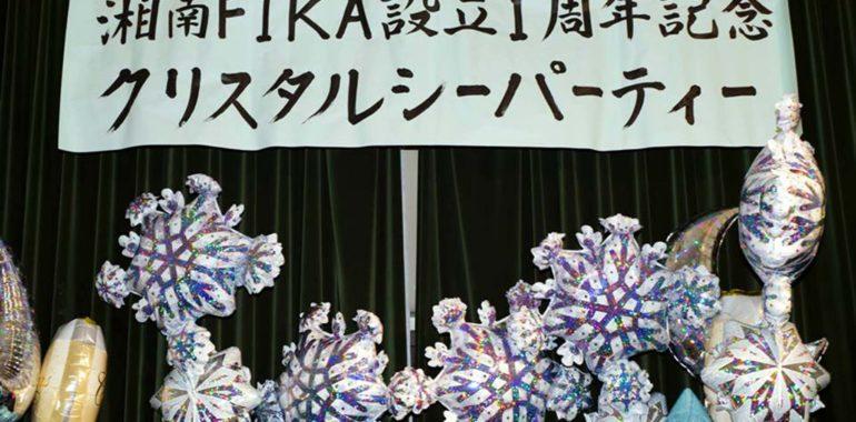 湘南FIKA設立1周年記念クリスタルシーバーティー【題字・横断幕・バナー】