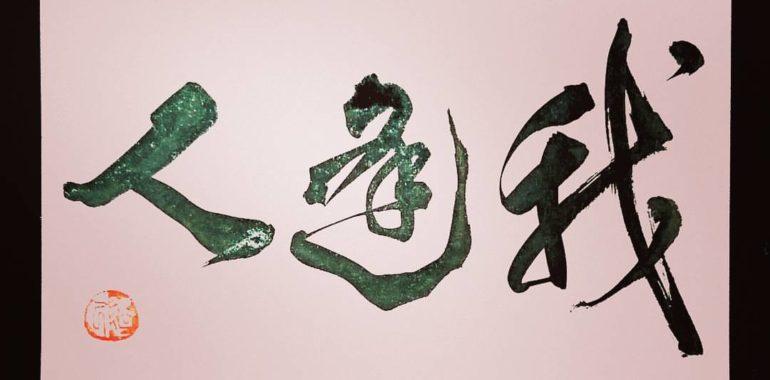 我逢人(がほうじん)【今日の一文字/葉書作品】