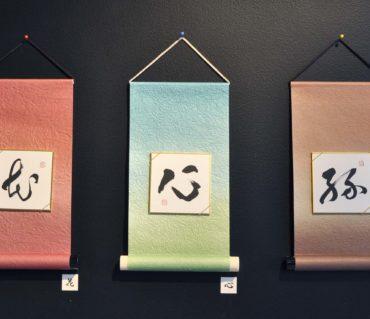 キレイなミニ掛け軸に一文字【豆色紙】鎌倉市長谷の書道教室