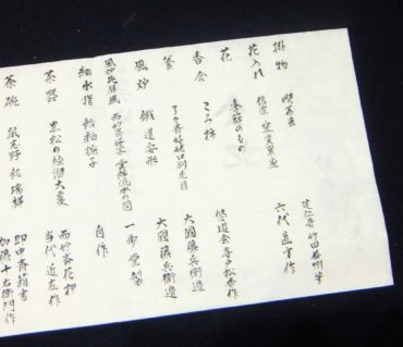 茶道の会記の代筆依頼【代筆】