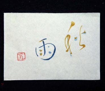 「秋雨」カラー筆ペン【葉書サイズ】