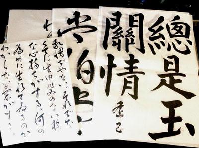 筆で楷書を書くときは◯◯を意識して書くのがポイント/鎌倉市長谷の書道教室