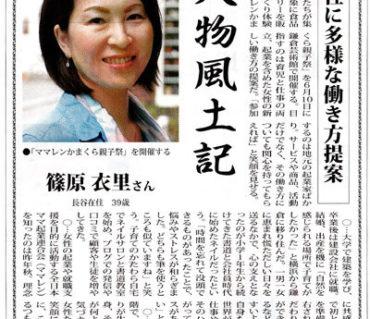 タウンニュース鎌倉版に掲載して頂きました【メディア掲載】