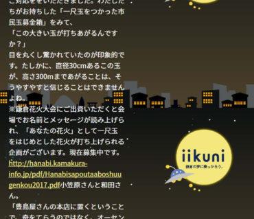 鎌倉市民玉プロジェクトに掲載【メディア掲載】