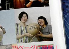 鎌倉花火大会パンフレットに掲載されました【メディア掲載】