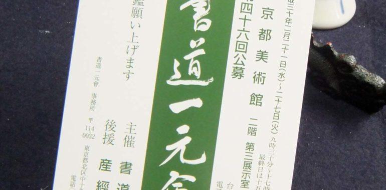 今日は一日、東京都美術館【展覧会、公募展】
