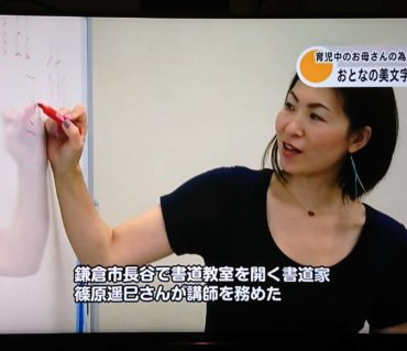 J:COMデイリーニュース鎌倉で美文字講座の様子が放送されました【メディア出演】