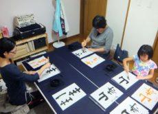 2018年8~10月の土曜日レッスンのお申し込みはお早めに/鎌倉市長谷の書道教室