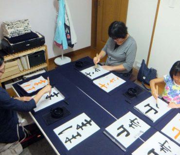 書道教室レッスンスケジュール・お申し込み方法/鎌倉市長谷の書道教室