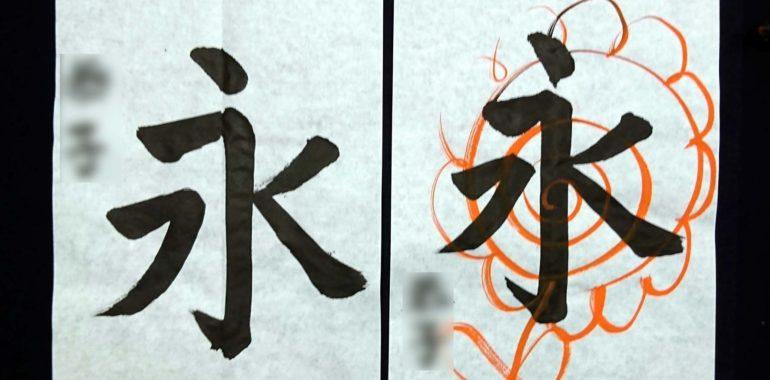 体験レッスンで永字八法がこんな美文字に【生徒さんビフォーアフター】