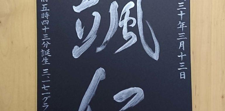 プレゼント用に黒色紙を使ったカッコいい命名書【命名書オーダー色紙】