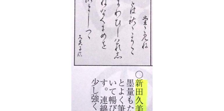 生徒さんの変体仮名臨書作品が競書に掲載されました【生徒さんの成果】