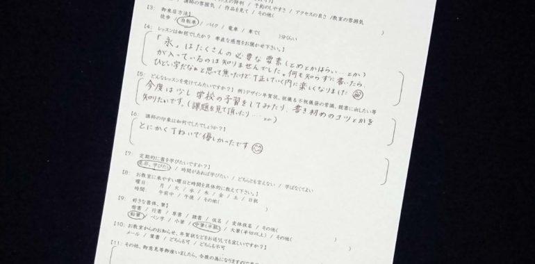 とにかく丁ねいで優しかったです(^^)【中筆体験レッスンご感想】鎌倉市長谷の書道教室