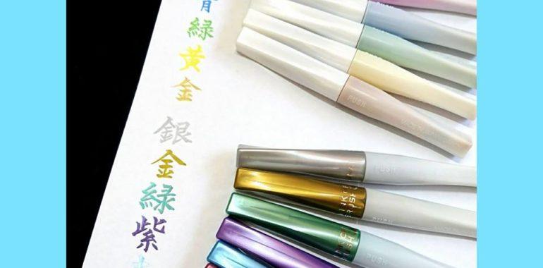 キラキラカラフルなカラー筆ペンたち【おススメ】