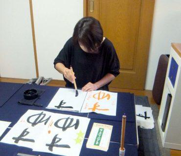 お仕事が「動」なら書道は「静」/鎌倉市長谷の書道教室