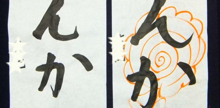 平仮名の「か」は文字の中心を空ける【生徒さんビフォーアフター】