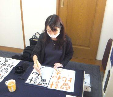 書道未経験の生徒さんもここまで上達しました/鎌倉市長谷の書道教室