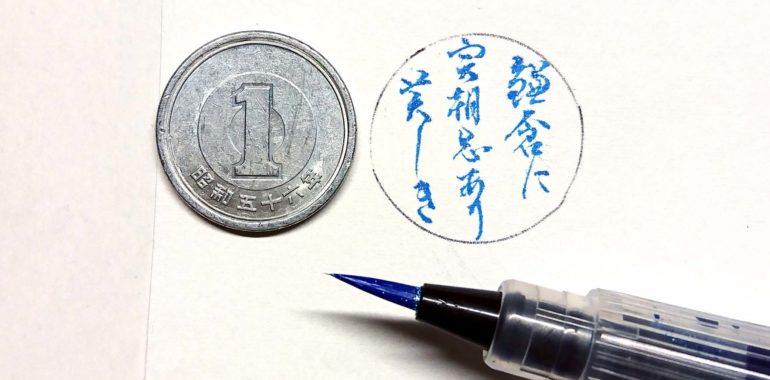 筆ペンで1円玉の大きさに俳句を書く【ミニミニサイズ】