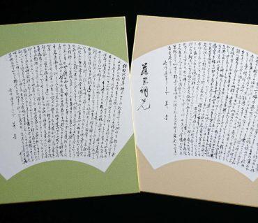大色紙に夏目漱石の書簡/鎌倉市長谷の書家