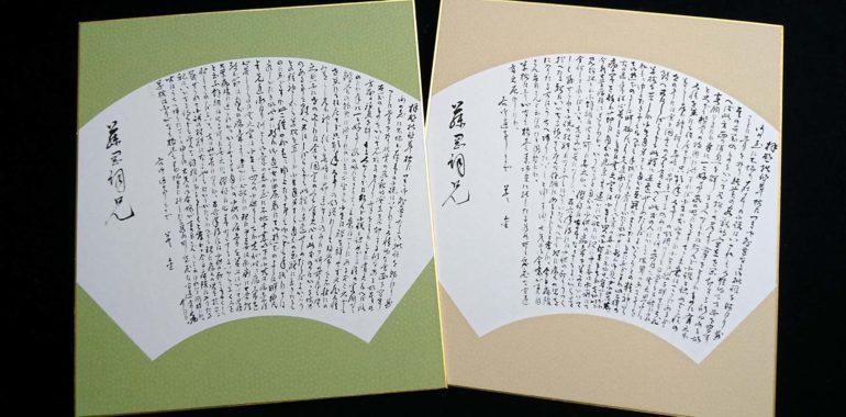 大色紙に夏目漱石の書簡