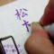 メタリックカラー筆ペンで「松本潤」【筆ペン動画】
