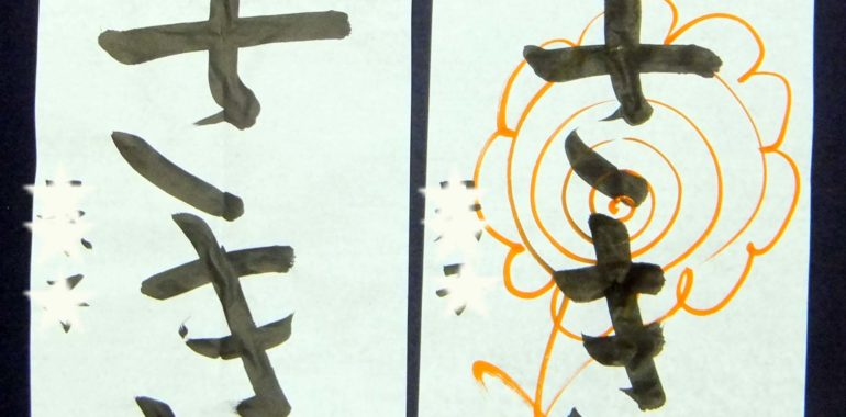 「さ」と「き」の最後の線は角度や書く位置に注目! 鎌倉市長谷の書道教室