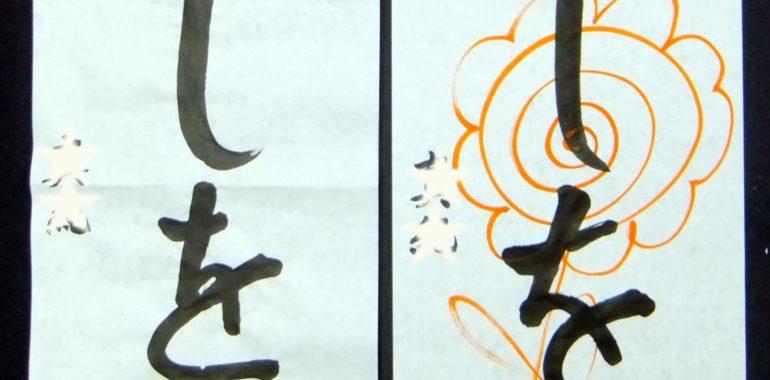 ほとんどの人が苦手な「を」もこんなに変化します 鎌倉市長谷の書道教室